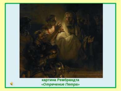 картина Рембрандта «Отречение Петра»