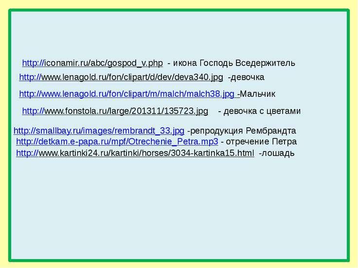 http://smallbay.ru/images/rembrandt_33.jpg -репродукция Рембрандта http://det...