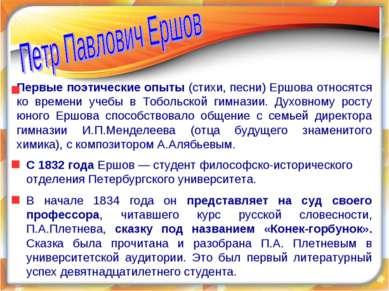 Первые поэтические опыты (стихи, песни) Ершова относятся ко времени учебы в Т...