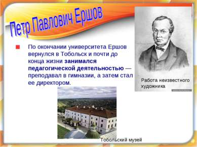По окончании университета Ершов вернулся в Тобольск и почти до конца жизни за...
