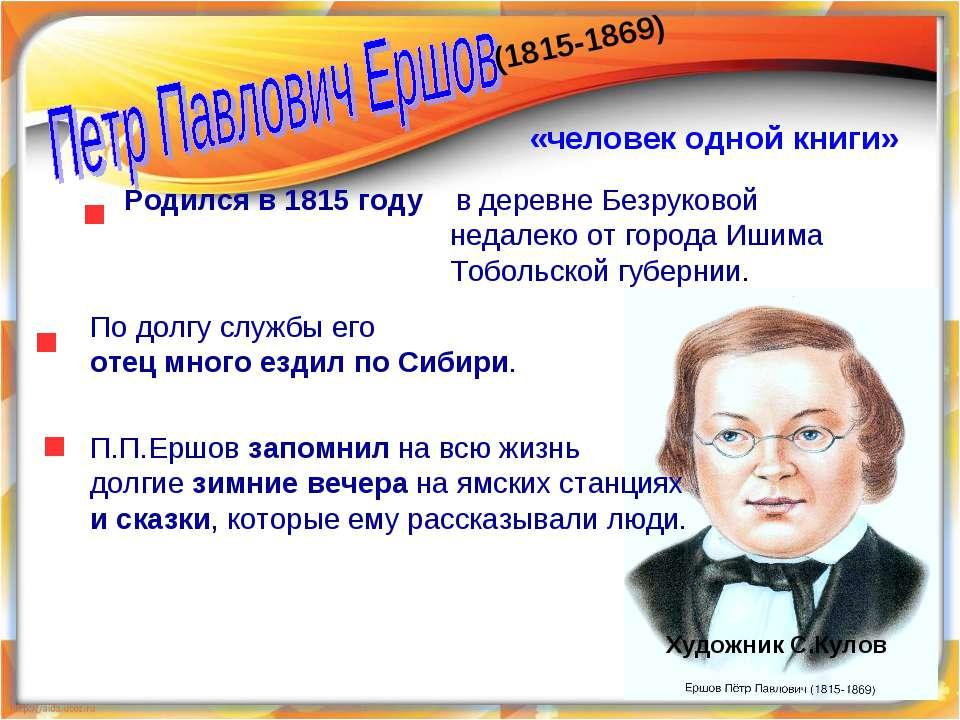(1815-1869) «человек одной книги» Родился в 1815 году в деревне Безруковой не...
