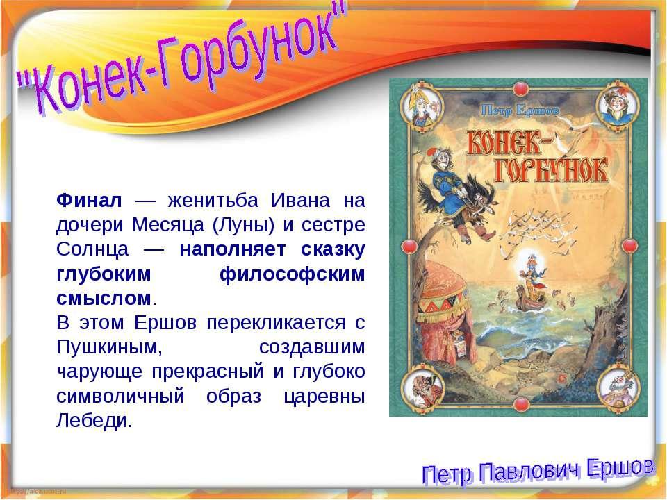 Финал — женитьба Ивана на дочери Месяца (Луны) и сестре Солнца — наполняет ск...