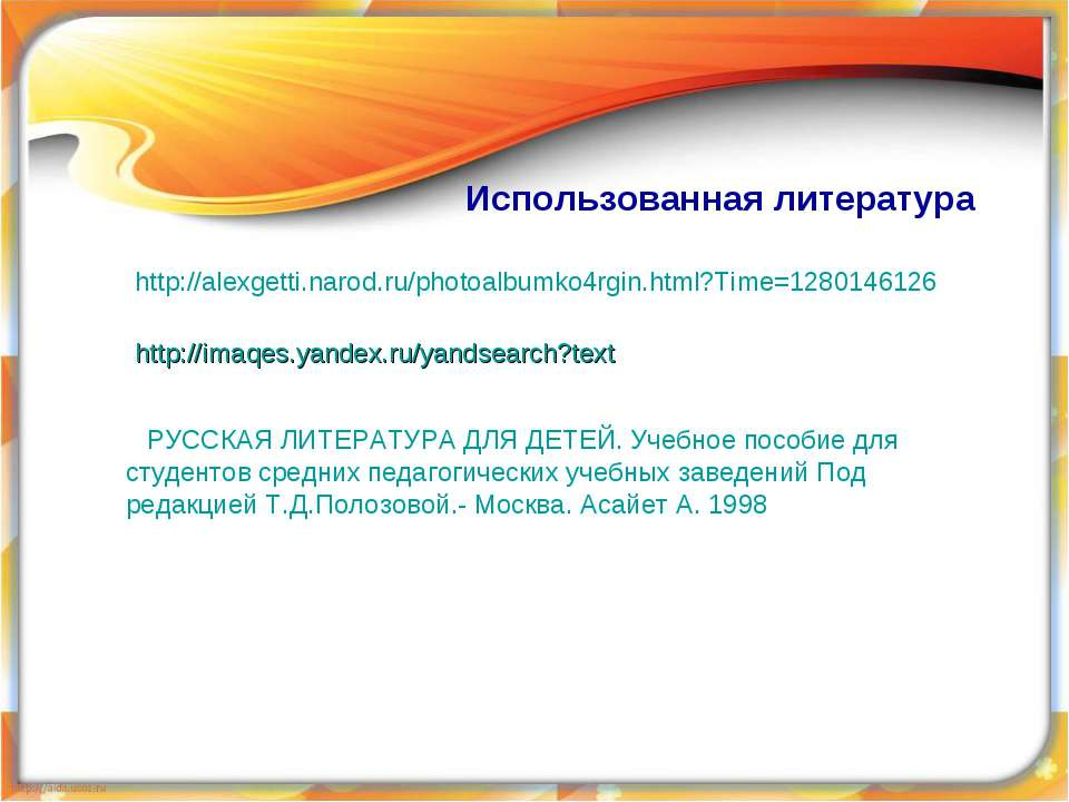 Использованная литература http://alexgetti.narod.ru/photoalbumko4rgin.html?Ti...