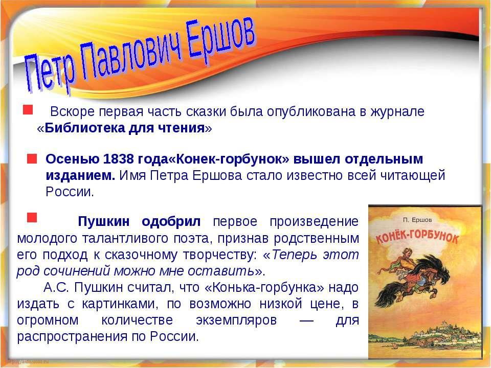 Вскоре первая часть сказки была опубликована в журнале «Библиотека для чтения...
