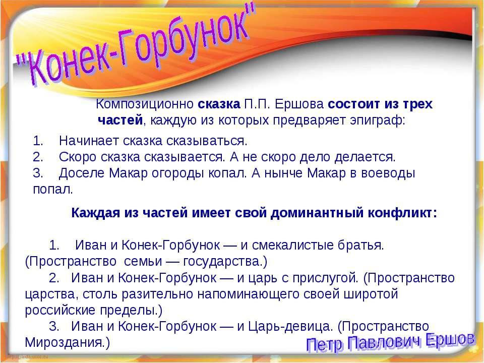 Композиционно сказка П.П. Ершова состоит из трех частей, каждую из которых пр...