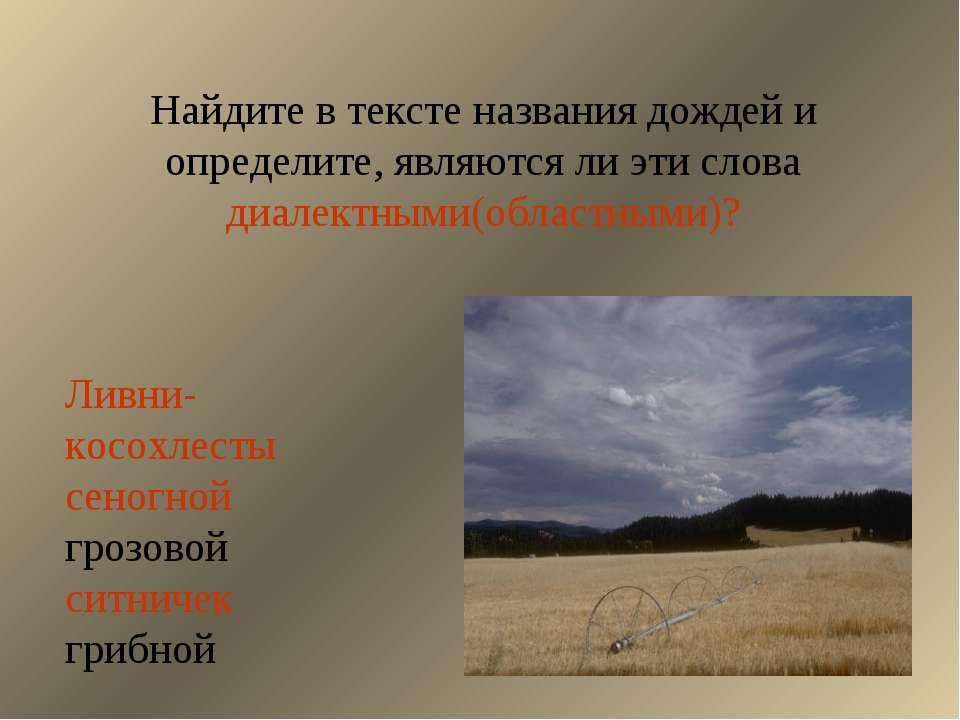 Найдите в тексте названия дождей и определите, являются ли эти слова диалектн...