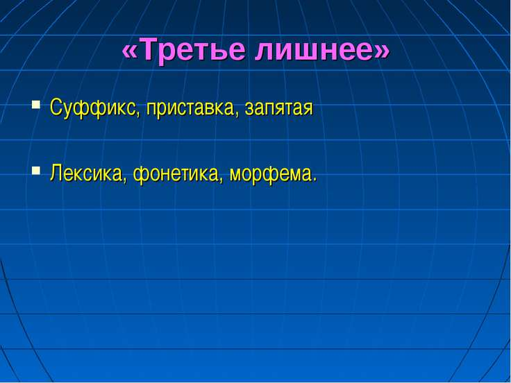 «Третье лишнее» Суффикс, приставка, запятая Лексика, фонетика, морфема.