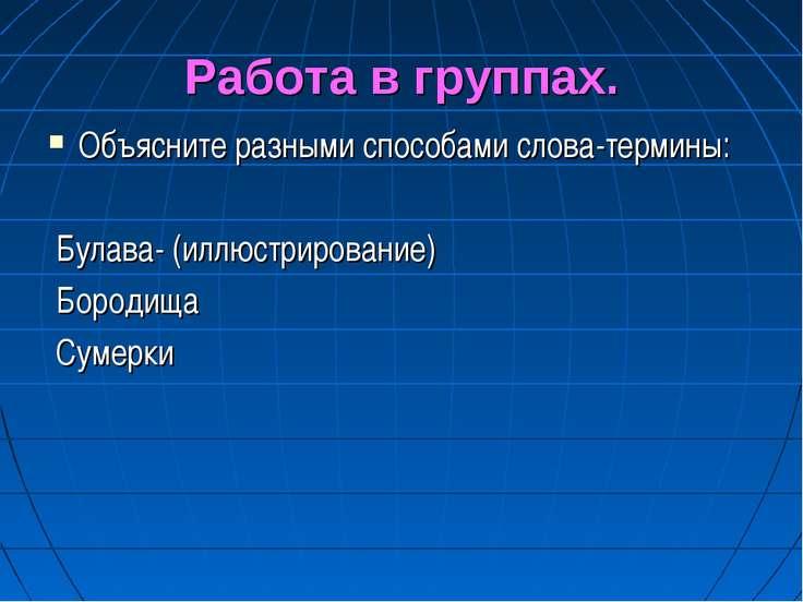 Работа в группах. Объясните разными способами слова-термины: Булава- (иллюстр...