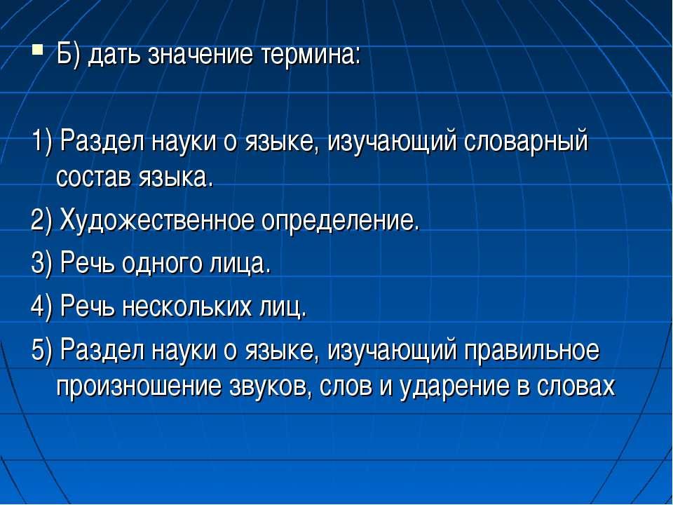 Б) дать значение термина: 1) Раздел науки о языке, изучающий словарный состав...
