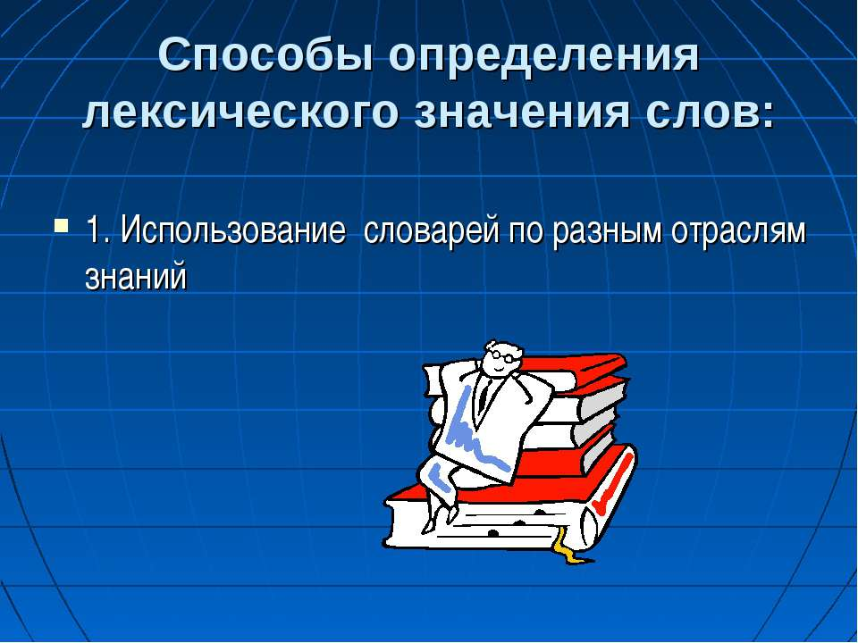 Способы определения лексического значения слов: 1. Использование словарей по ...