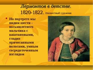 Лермонтов в детстве. 1820-1822. Неизвестный художник На портрете мы видим шес...