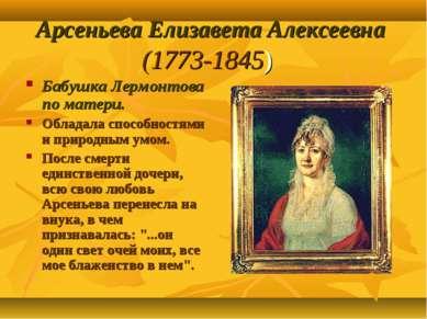 Арсеньева Елизавета Алексеевна (1773-1845) Бабушка Лермонтова по матери. Обла...