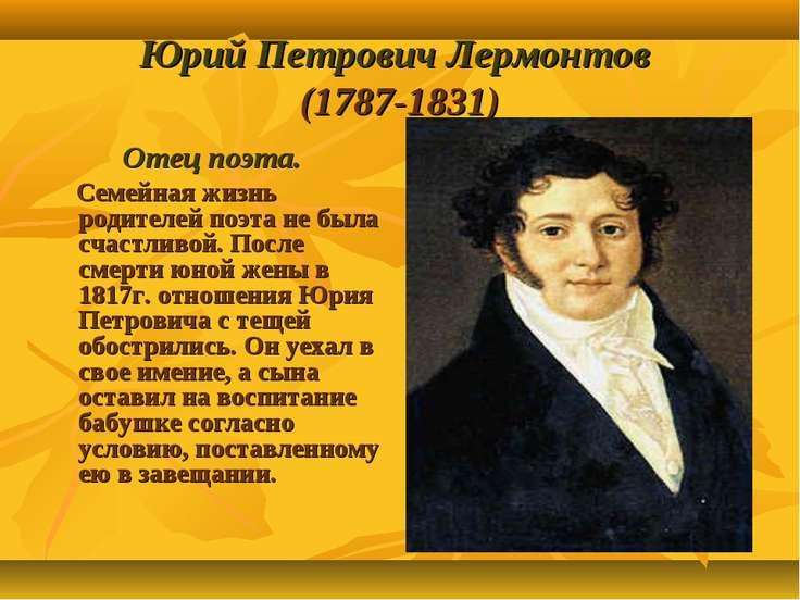 Юрий Петрович Лермонтов (1787-1831) Отец поэта. Семейная жизнь родителей поэт...