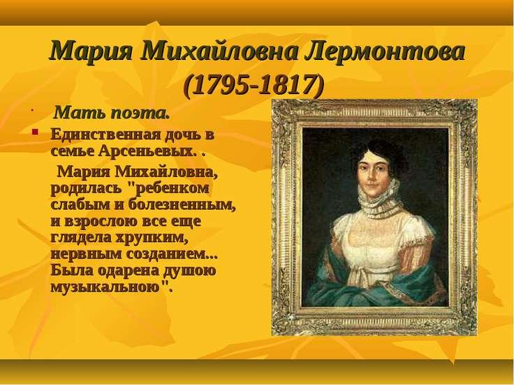 Мария Михайловна Лермонтова (1795-1817) Мать поэта. Единственная дочь в семье...