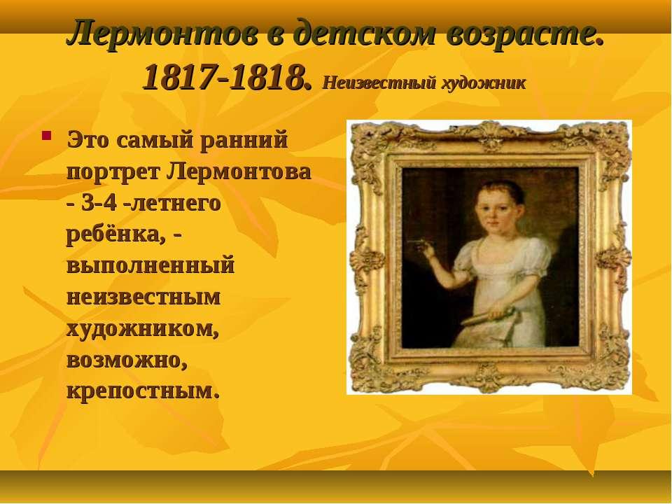 Лермонтов в детском возрасте. 1817-1818. Неизвестный художник Это самый ранни...