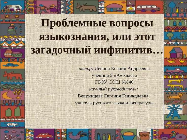 Проблемные вопросы языкознания, или этот загадочный инфинитив… автор: Левина ...