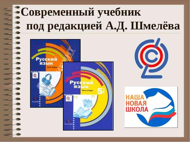 Современный учебник под редакцией А.Д. Шмелёва