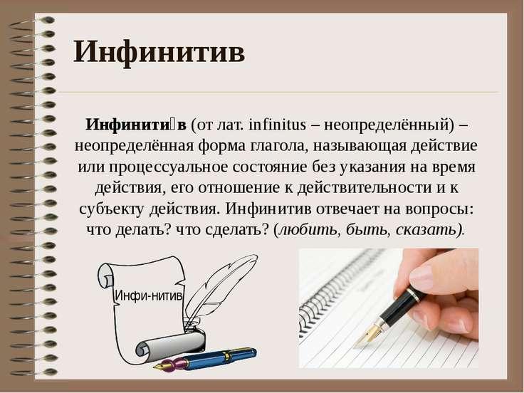 Инфинитив Инфинити в (от лат. infinitus– неопределённый)– неопределённая фо...