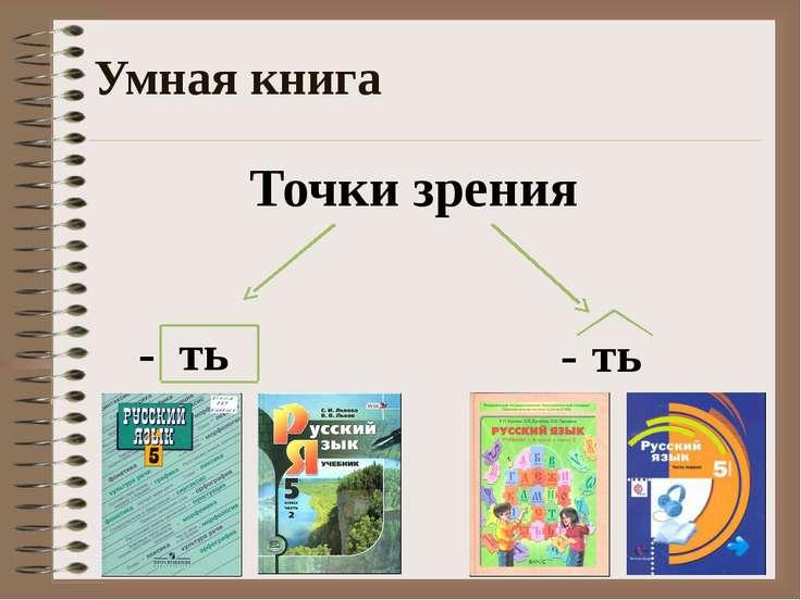 Умная книга Точки зрения - ть - ть