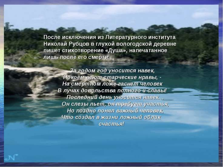 После исключения из Литературного института Николай Рубцов в глухой вологодск...
