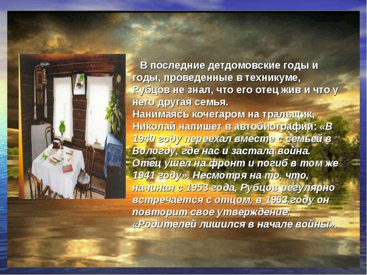 В последние детдомовские годы и годы, проведенные в техникуме, Рубцов не знал...