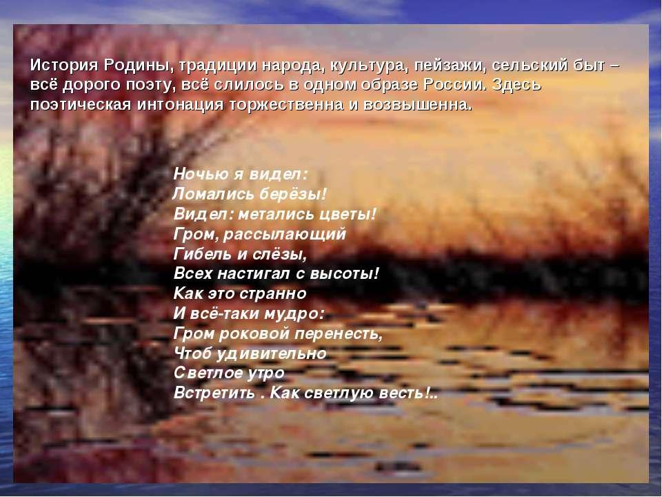 История Родины, традиции народа, культура, пейзажи, сельский быт – всё дорого...