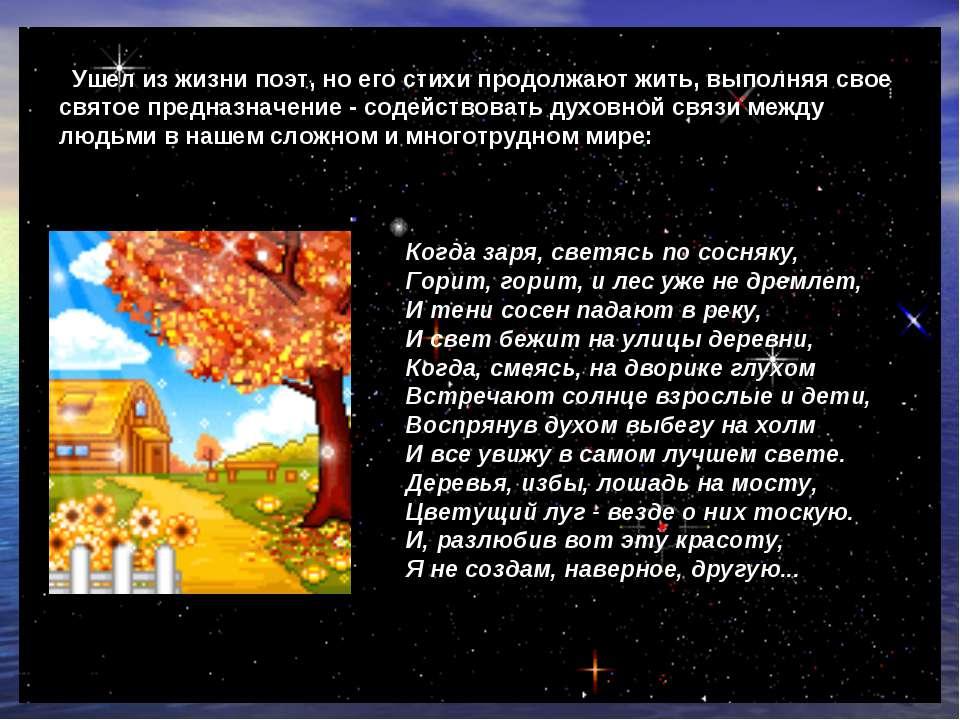 Ушел из жизни поэт, но его стихи продолжают жить, выполняя свое святое предна...