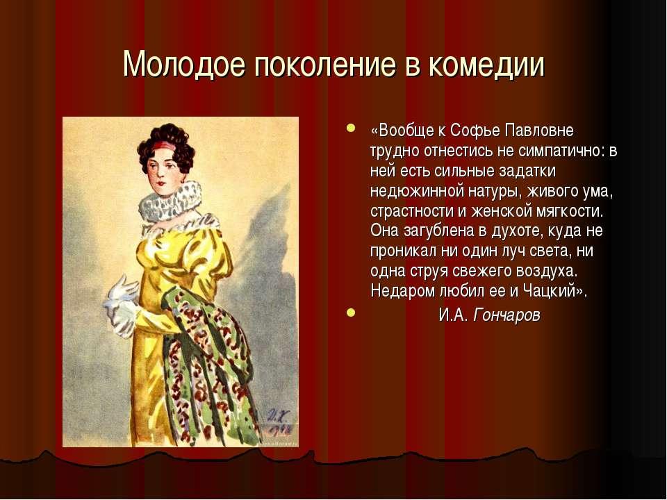 Молодое поколение в комедии «Вообще к Софье Павловне трудно отнестись не симп...