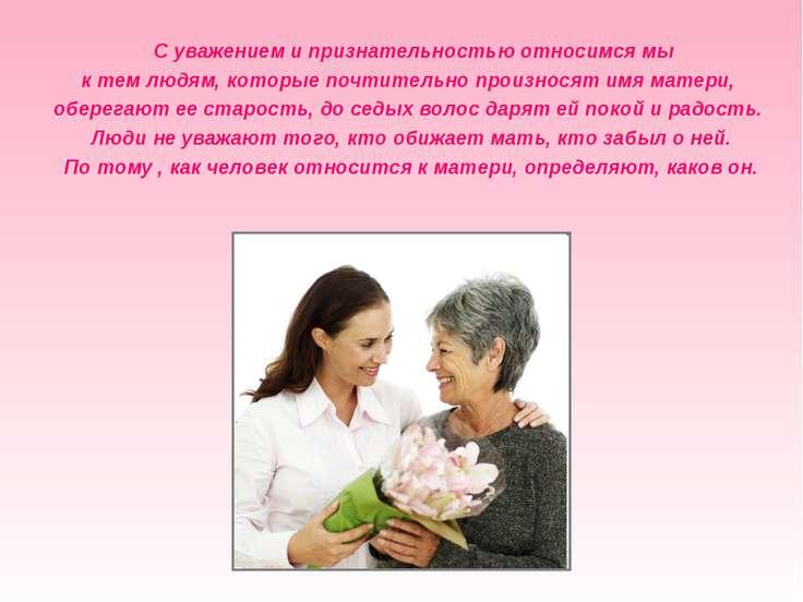 С уважением и признательностью относимся мы к тем людям, которые почтительно ...