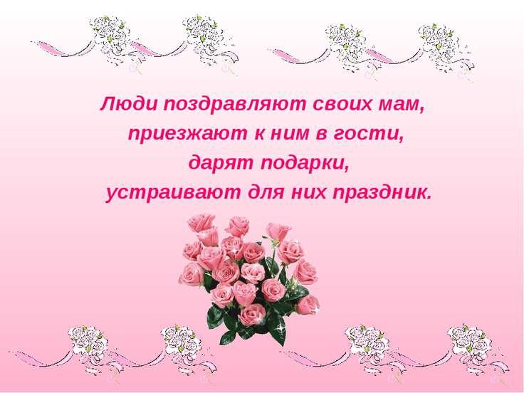 Люди поздравляют своих мам, приезжают к ним в гости, дарят подарки, устраиваю...
