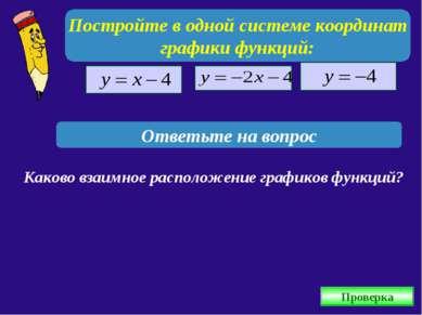 Постройте в одной системе координат графики функций: Ответьте на вопрос Каков...