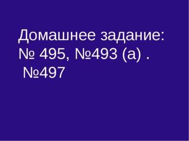 Домашнее задание: № 495, №493 (а) . №497