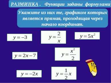 РАЗМИНКА . Функции заданы формулами Укажите из них те, графиком которых являе...