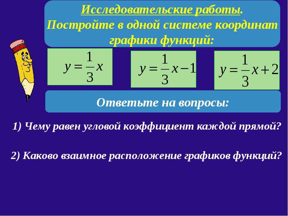 Исследовательские работы. Постройте в одной системе координат графики функций...