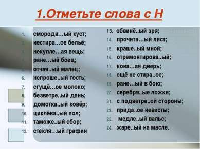 1.Отметьте слова с Н смороди…ый куст; нестира…ое бельё; некупле…ая вещь; ране...