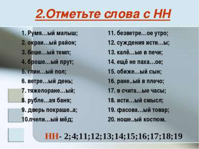 2.Отметьте слова с НН 1. Румя…ый малыш; 2. окраи…ый район; 3. беше…ый темп; 4...