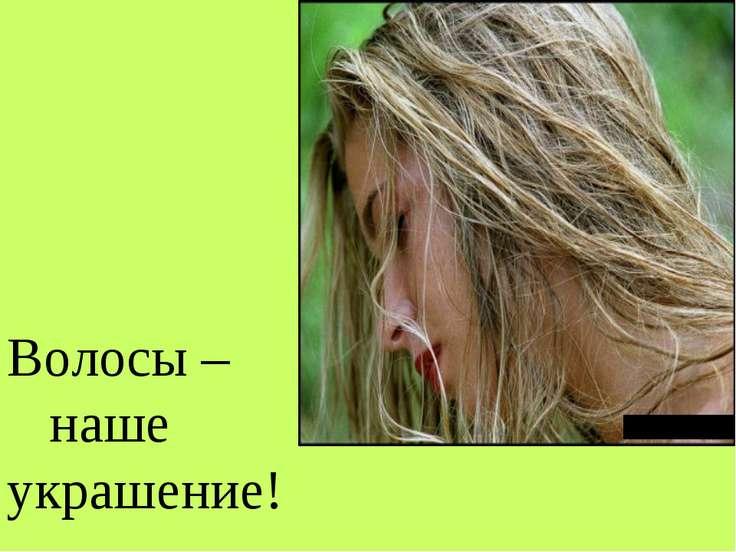 Волосы – наше украшение!
