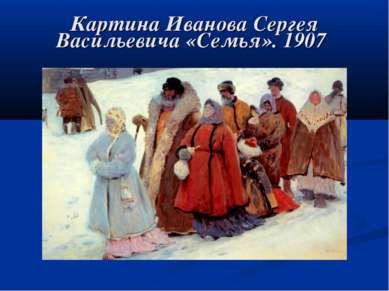 Картина Иванова Сергея Васильевича «Семья». 1907