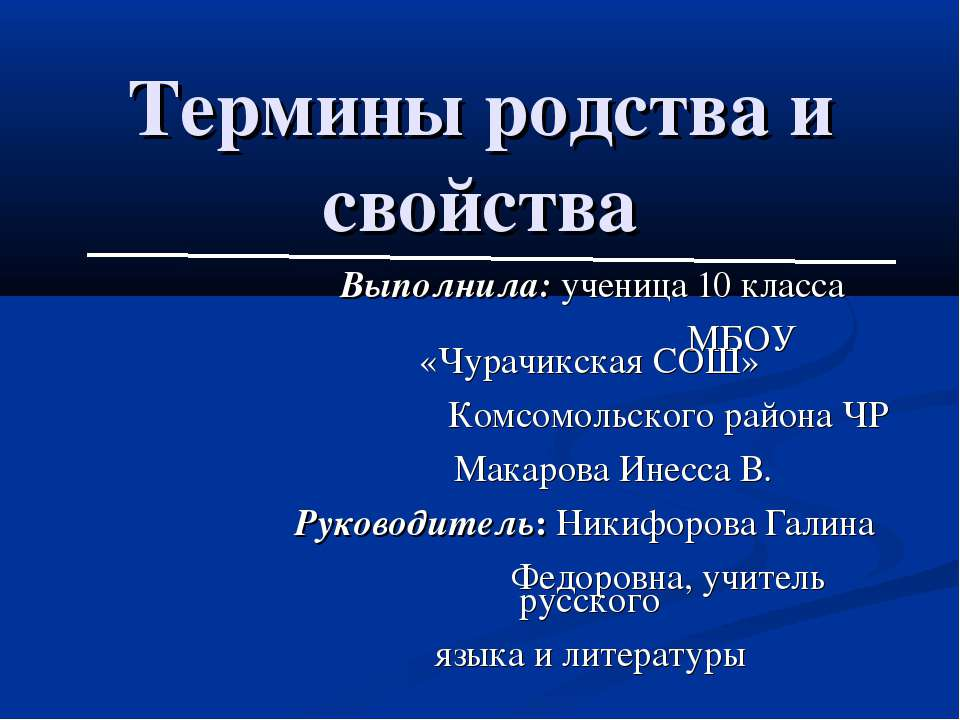 Термины родства и свойства Выполнила: ученица 10 класса МБОУ «Чурачикская СОШ...
