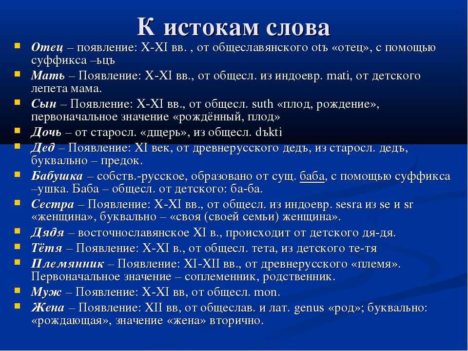 К истокам слова Отец – появление: X-XI вв. , от общеславянского оtъ «отец», с...