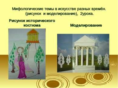 Мифологические темы в искусстве разных времён. (рисунок и моделирование), 2ур...