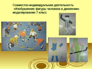 Совместно-индивидуальная деятельность «Изображение фигуры человека в движении...