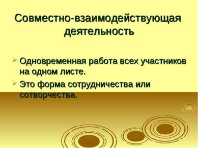 Совместно-взаимодействующая деятельность Одновременная работа всех участников...