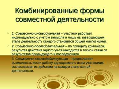 Комбинированные формы совместной деятельности 1. Совместно-индивидуальная – у...