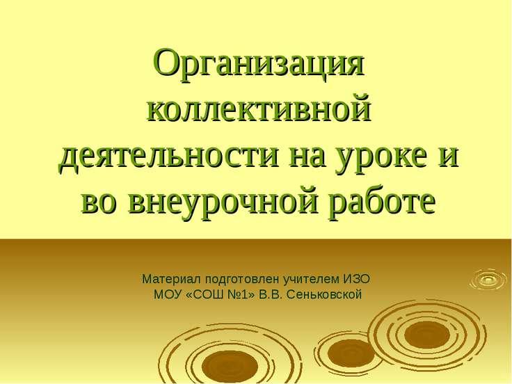 Организация коллективной деятельности на уроке и во внеурочной работе Материа...