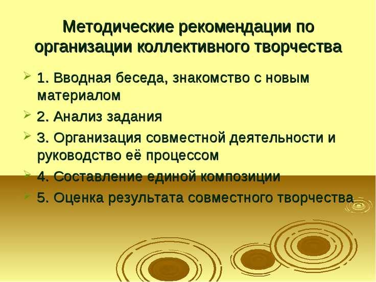 Методические рекомендации по организации коллективного творчества 1. Вводная ...