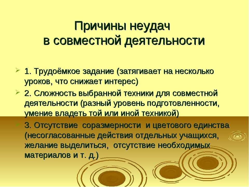 Причины неудач в совместной деятельности 1. Трудоёмкое задание (затягивает на...