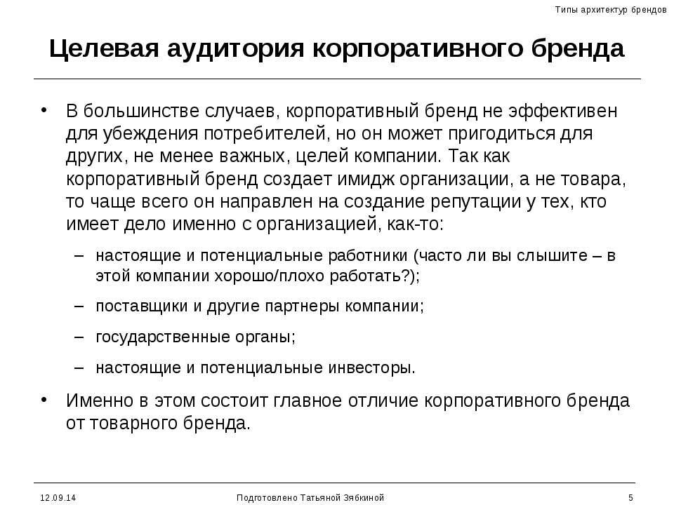 * Подготовлено Татьяной Зябкиной * Целевая аудитория корпоративного бренда В ...