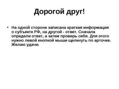 Дорогой друг! На одной стороне записана краткая информация о субъекте РФ, на ...