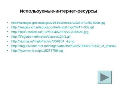 Используемые-интернет-ресурсы http://eoimages.gsfc.nasa.gov/ve/5449/Russia.A2...